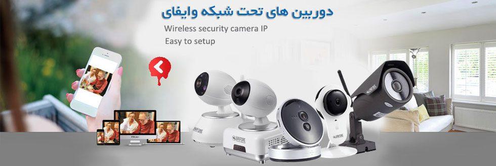 دوربین های تحت شبکه وایفای