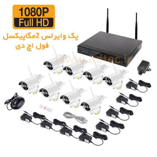8 عدد دوربین بیسیم بهمراه دستگاه 1080P