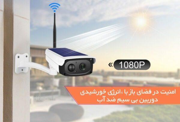 دوربین بی سیم-خورشیدی-wifi