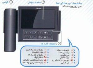 تکنما VDP-C43TM