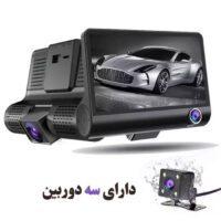 دوربین خودرو ۳ دوربینه black box