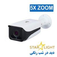 دوربین بولت زوم اپتیکال ۵ ایکس دید در شب رنگی
